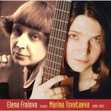 Frolova - Tsetaeva
